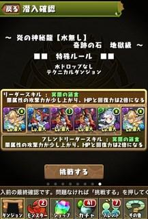 20140609_001_炎の神秘龍.jpg