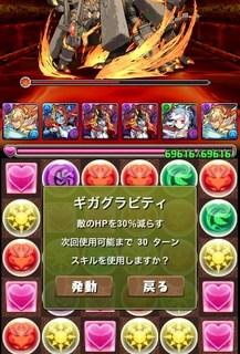 20140609_003_炎の神秘龍.jpg