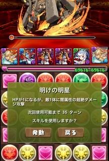 20140609_004_炎の神秘龍.jpg
